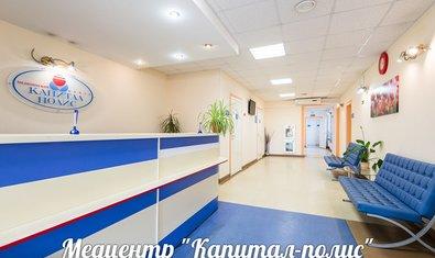 Медицинский центр «Капитал-Полис»