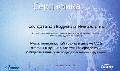 Солдатова Людмила Николаевна