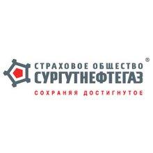 Страховое общество «Сургутнефтегаз»