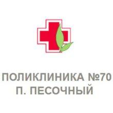 Поликлиника №70 поселка Песочный, стоматологическое отделение