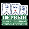 Стоматологическая клиника «Первый центр семейной стоматологии»