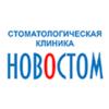 Стоматологическая клиника «НовоСтом»