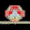 СПб ГБУЗ «Городская поликлиника № 38», стоматологическое отделение
