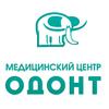 Медицинский центр «Одонт»